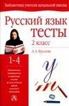 Фролова - Русский язык. Тесты. 2 класс обложка книги