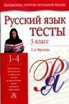 Фролова Л. А. - Русский язык. Тесты. 3 класс обложка книги