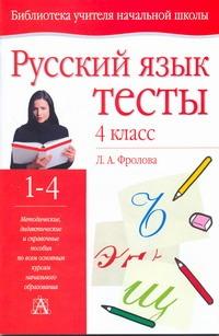 Фролова Л. А. - Русский язык. Тесты. 4 класс обложка книги