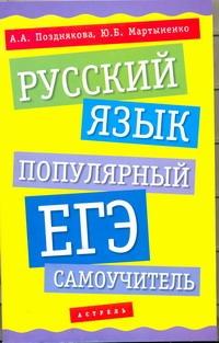 ЕГЭ Русский язык. Популярный ЕГЭ-самоучитель Позднякова А.А.