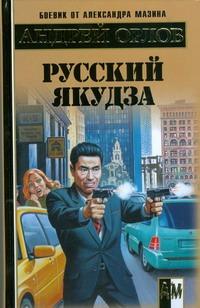 Орлов Андрей - Русский якудза обложка книги