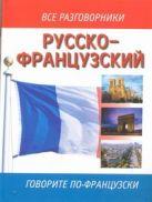 Русско - французский разговорник