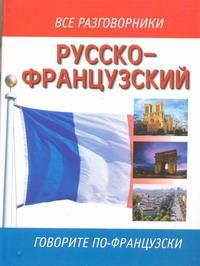 Лазарева Е.И. - Русско - французский разговорник обложка книги