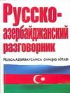 - Русско-азербайджанский разговорник обложка книги