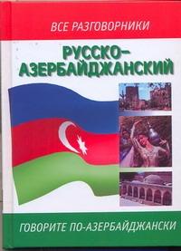 . - Русско-азербайджанский разговорник обложка книги