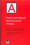 Русско-английский архитектурный словарь Ивянская-Гессен И.С.