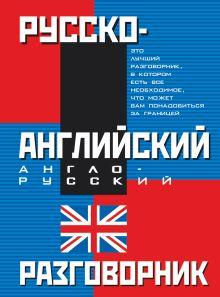 . - Русско-английский и англо-русский разговорник обложка книги