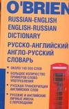О`Брайен М.А. - Русско-английский и англо-русский словарь обложка книги