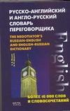 Фомин С.К. - Русско-английский и англо-русский словарь переговорщика обложка книги