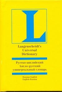 Русско-английский и англо-русский универсальный словарь
