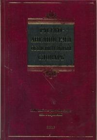 Хидекель С.С. - Русско-английский объяснительный словарь обложка книги