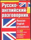 Лазарева Е.И. - Русско-английский разговорник обложка книги