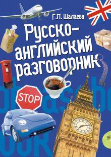 Шалаева Г.П. - Русско-английский разговорник обложка книги