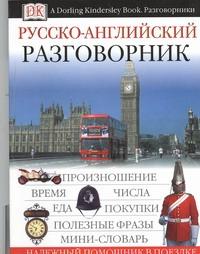 . - Русско-английский разговорник обложка книги