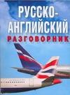 Вайткене Л.Д. - Русско-английский разговорник обложка книги