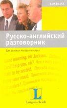 Русско-английский разговорник для деловых поездок и встреч