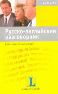 Назарова Т.Б. - Русско-английский разговорник для деловых поездок и встреч обложка книги