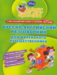 - Русско-английский разговорник для маленького путешественника обложка книги