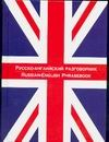 Лазарева Е.И. - Русско-английский. Англо-русский разговорник обложка книги
