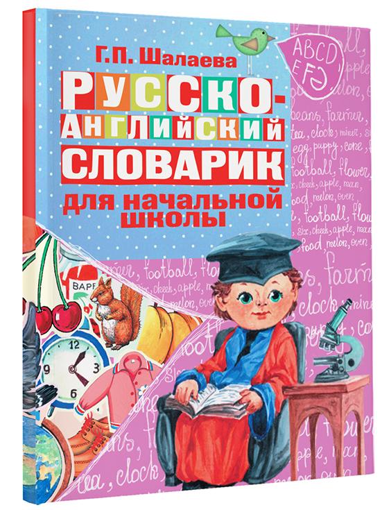 Русско-английский словарик в картинках для начальной школы Шалаева Г.П.