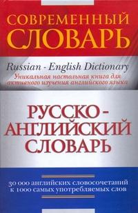 Кауль М.Р. - Русско-английский словарь обложка книги