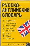 Козлов Л.И. - Русско-английский словарь обложка книги