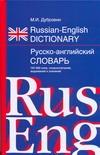 Дубровин М.И. - Русско-английский словарь обложка книги