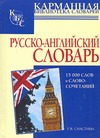 Снастина Е.В. - Русско-английский словарь обложка книги