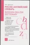 Дубровин М.И. - Русско-английский словарь. А-Я обложка книги
