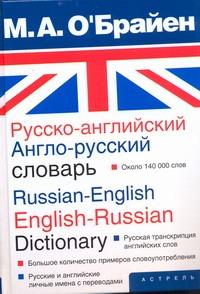 О`Брайен М.А. - Русско-английский. Англо-русский словарь обложка книги
