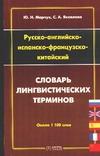 Марчук Ю.Н. - Русско-английско-испанско-французско-китайский словарь лингвистических терминов обложка книги