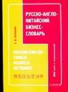Оксюкевич Е.Д. - Русско-англо-китайский бизнес словарь обложка книги