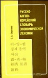 Сиротина Е.А. - Русско-англо-корейский словарь экономической лексики обложка книги