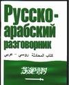 Русско-арабский разговорник ( Лазарева Е.И.  )