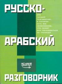 Русско-арабский разговорник Лазарева Е.И.