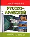 Лазарева Е.И. - Русско-арабский разговорник обложка книги