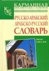 Блинова Л.С. - Русско-арабский. Арабско-русский словарь обложка книги