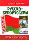 Лазарева Е.И. - Русско-белорусский разговорник обложка книги
