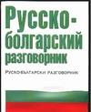 Русско-болгарский разговорник Лазарева Е.И.