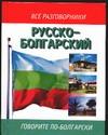 Лазарева Е.И. - Русско-болгарский разговорник обложка книги