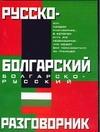 Лазарева Е.И. - Русско-болгарский. Болгарско-русский разговорник обложка книги