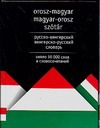 Русско-венгерский словарь. Венгерско-русский словарь