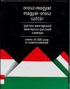 Русско-венгерский словарь. Венгерско-русский словарь Гусев А.И.