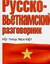 Лазарева Е.И. - Русско-вьетнамский разговорник обложка книги