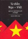 Голубева Л.А. - Русско-вьетнамский словарь' обложка книги