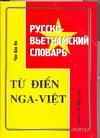 Чан Ван Ко - Русско-вьетнамский словарь обложка книги