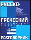 Лазарева Е.И. - Русско-греческий и греческо-русский разговорник обложка книги