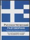 Лазарева Е.И. - Русско-греческий разговорник обложка книги