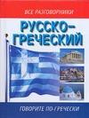 Лазарева Е.И. - Русско-греческий разговроник обложка книги
