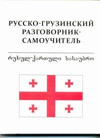 . - Русско-грузинский разговорник-самоучитель обложка книги